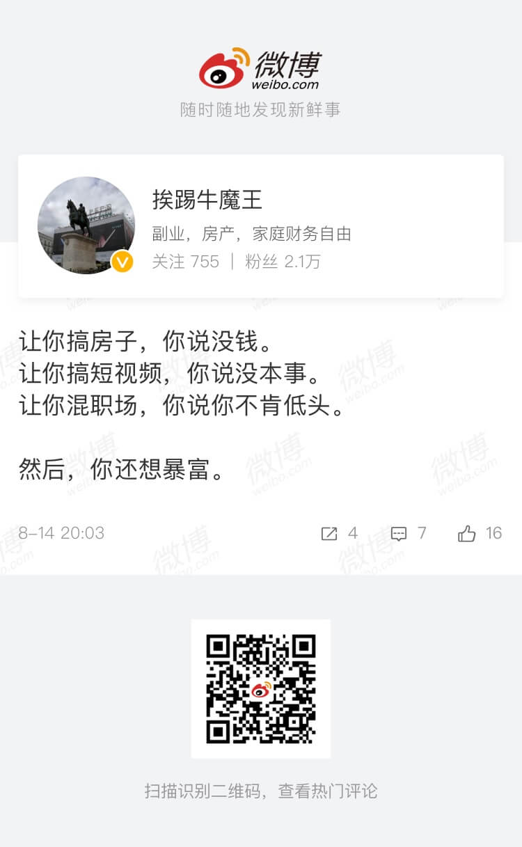 《拯救失眠、扎心三连 - 破茧日报 077 期》
