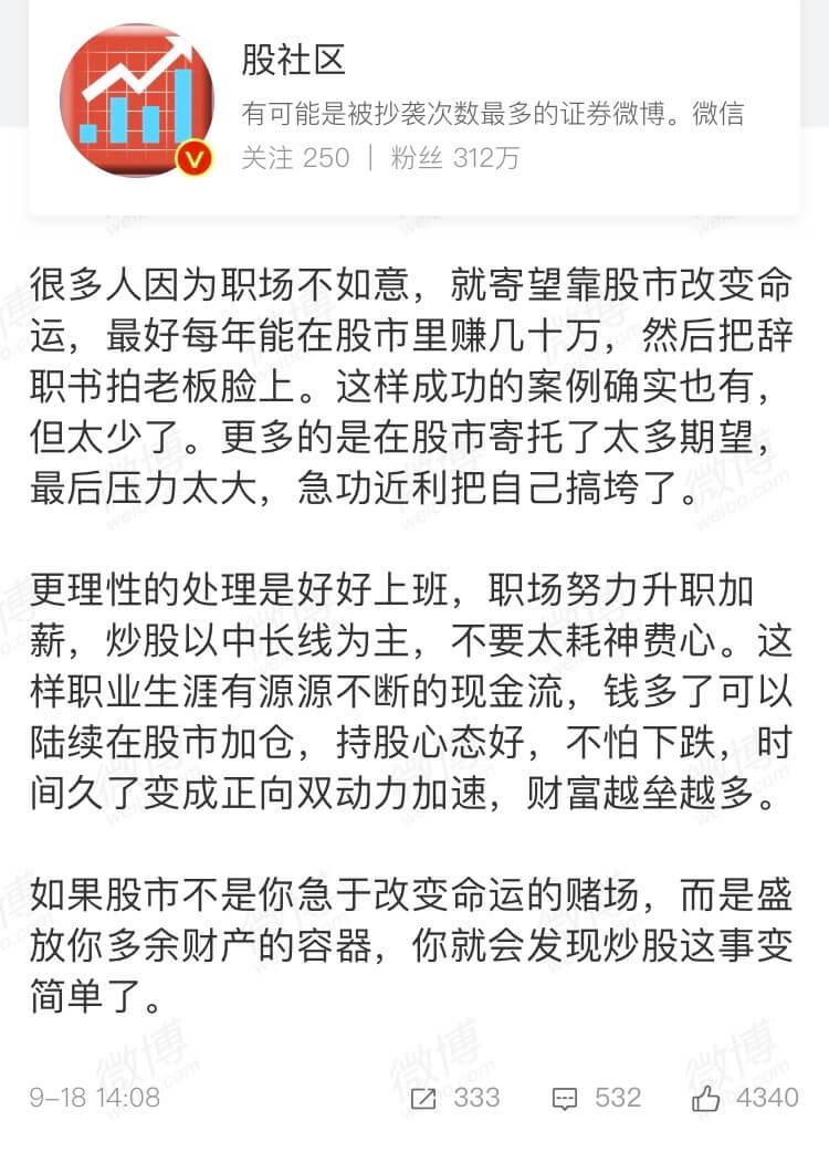 《深圳年龄30+中产生活、股市命运赌场 - 破茧日报 110 期》
