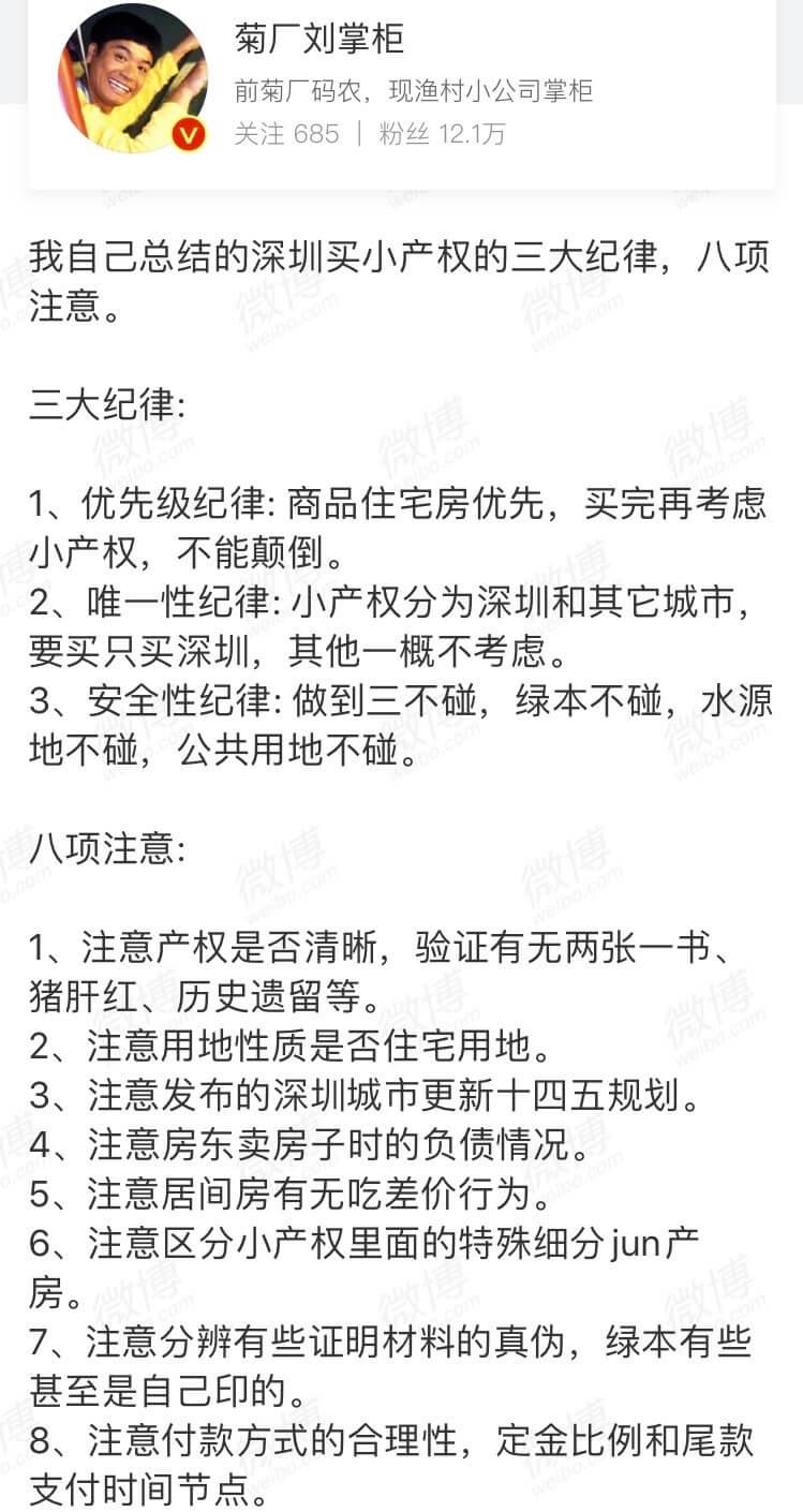 《深圳小产权房能不能买、新手开始做视频 - 破茧日报 213 期》