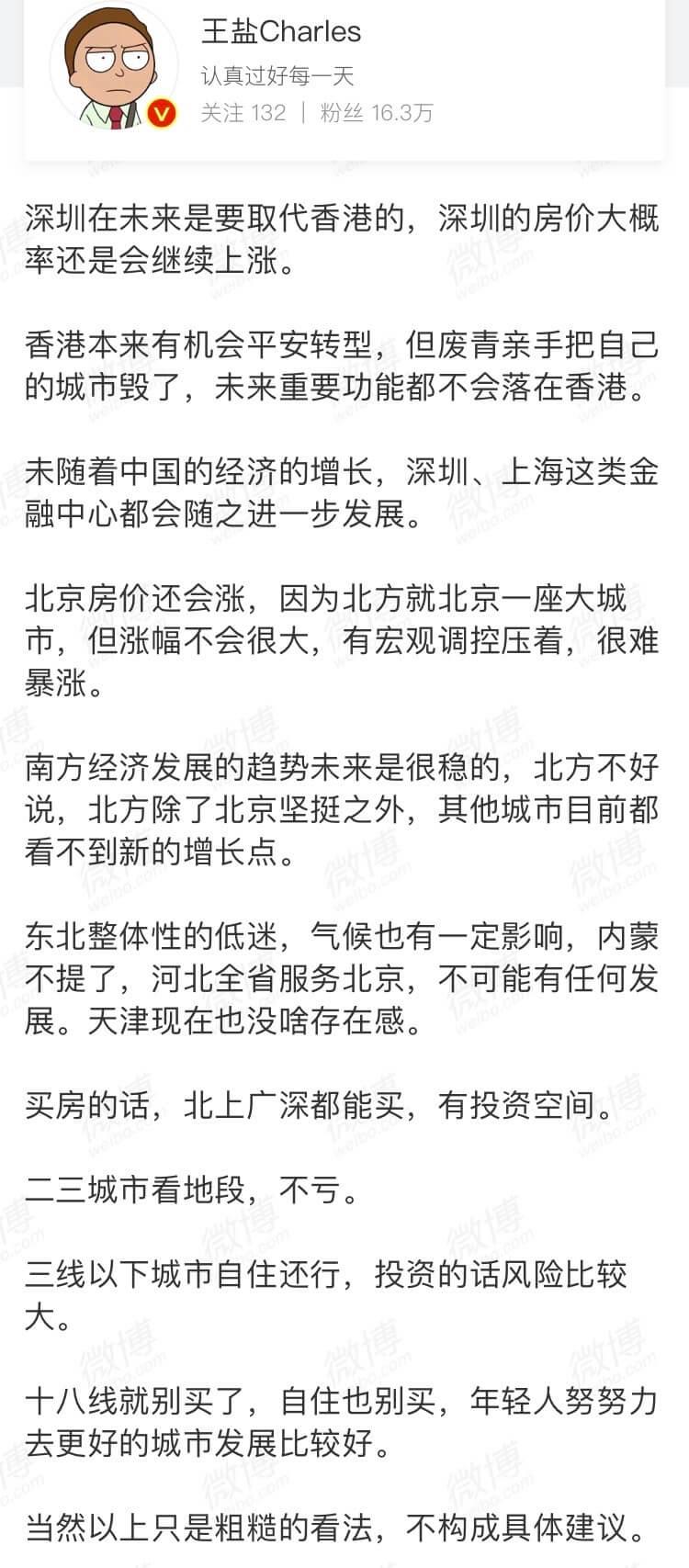 《iOS截长图、买房大亚湾,回不去的深圳人 - 破茧日报 218 期》