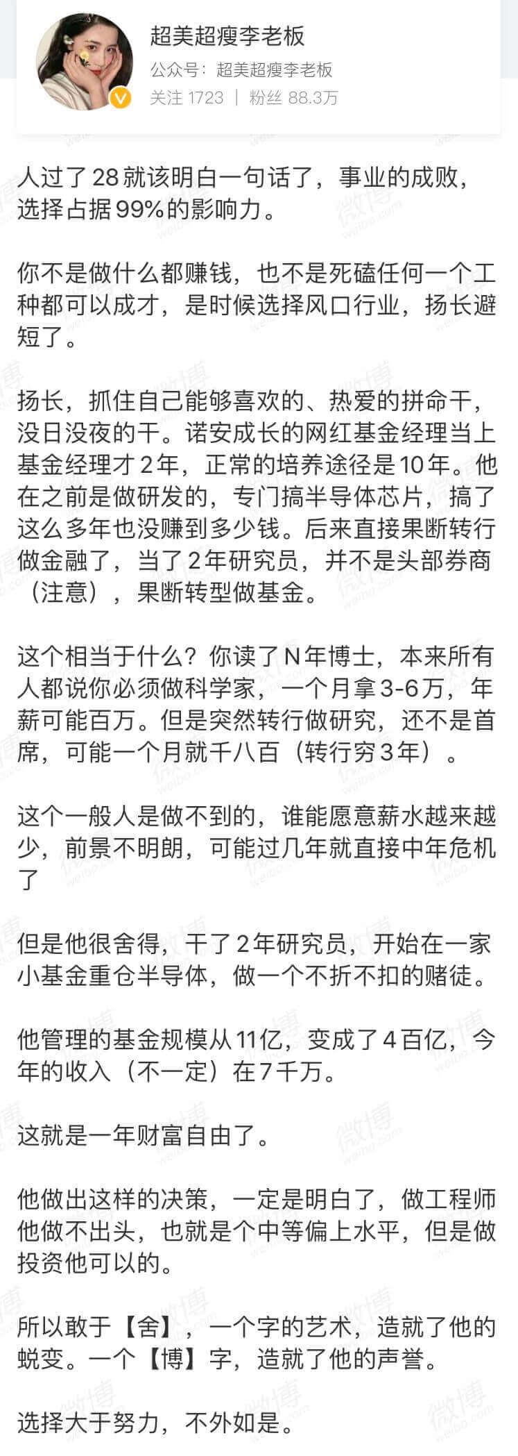 《黄峥生平、阿里云牛年双肩背包(薅) - 破茧日报 234 期》